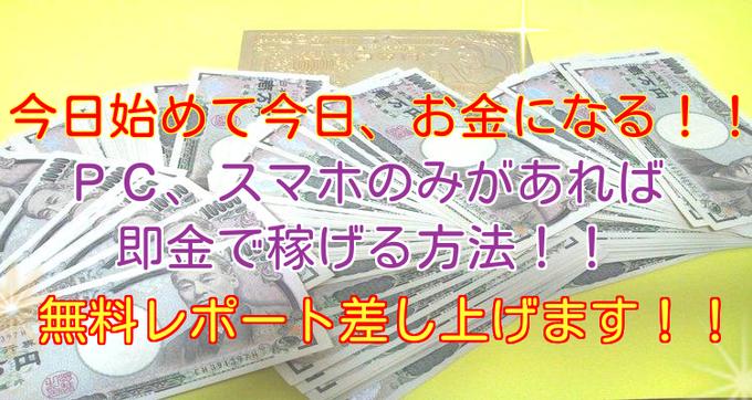 ◆今日始めて今日、お金になる!!◆ヘッダー.png