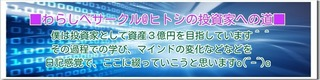 ヒトシ3億円への道ヘッダー.jpg