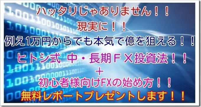 億を狙えるFXヘッダー.jpg
