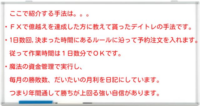 億越えFXボード.png