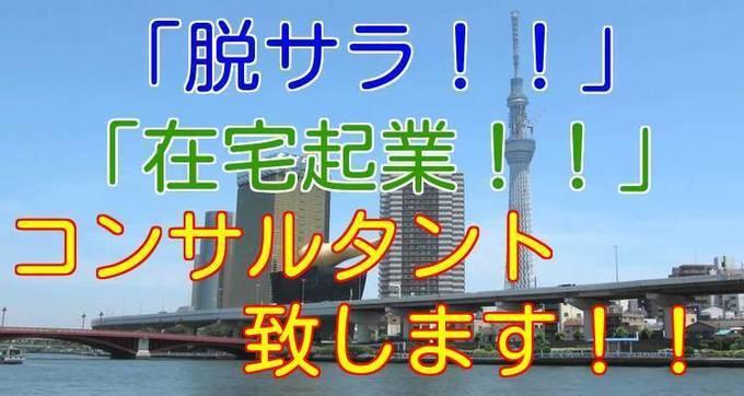 詳細に関して!!■「脱サラ」、「在宅起業」コンサルタント致します!!■.jpg
