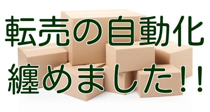 転売の自動化マニュアル.jpg